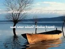 Embedded thumbnail for قصيدة (إليك إله الخلق) للإمام الشافعيّ مُنشَدَة
