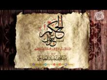 Embedded thumbnail for  نُونِيّة أبي الفتح البُسْتِيّ (عنوان الحِكَم)- إنشاد مشاري راشد العفاسي