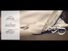 Embedded thumbnail for  قصيدة (عَرَبيّة) لأمل الشقير مُنشدَة.