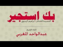 Embedded thumbnail for قصيدة (بك أستجير) للشاعر إبراهيم البديوي- إنشاد عبدالواحد المغربيّ