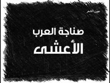 Embedded thumbnail for معلقة الأعشى ميمون بن قيس بصوت فالح القضاع